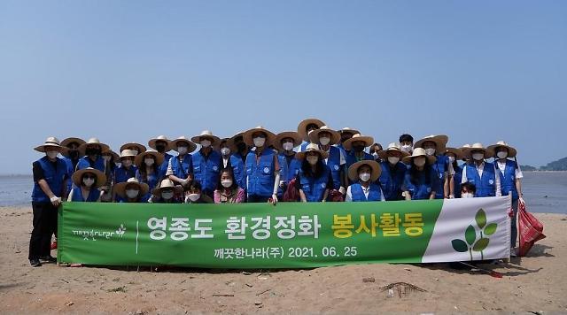 깨끗한나라, 6월 환경의 날 맞아 산·바다 정화활동