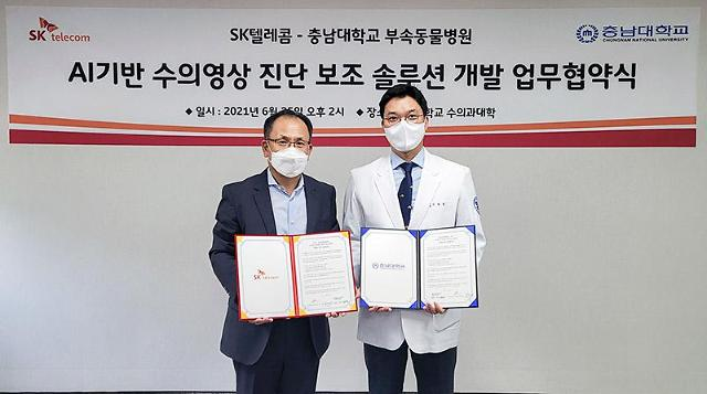 SK Telecom partners with veterinary college to develop AI-based auxiliary solution for visual diagnosis