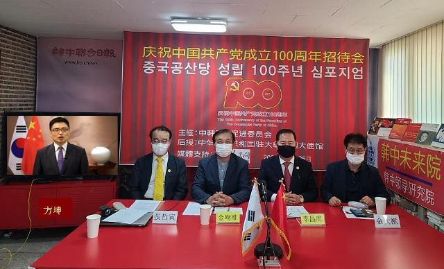 纪念中国共产党成立100周年座谈会在线上举行