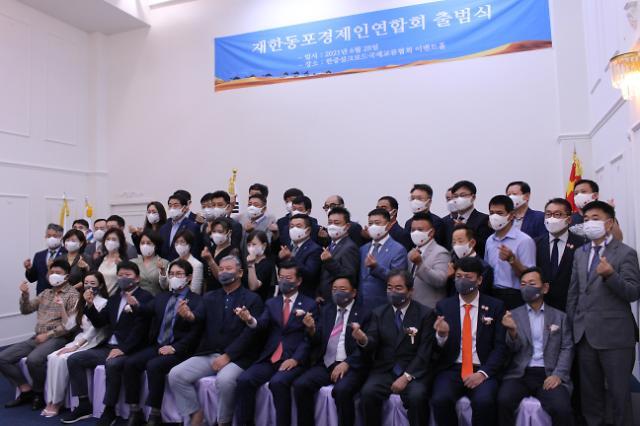在韩同胞经济人联合会揭牌成立