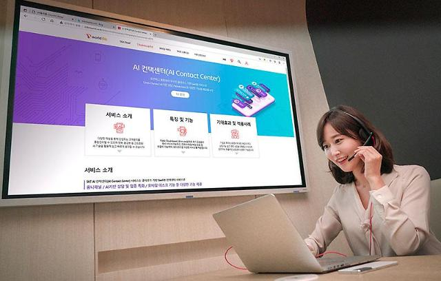SK Telecom forges partnership with  U.S. contact center software company Genesys