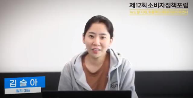 """[소비자정책포럼] 김슬아 컬리 대표 """"뉴노멀시대, 패러다임 혁신적 전환 필요"""""""