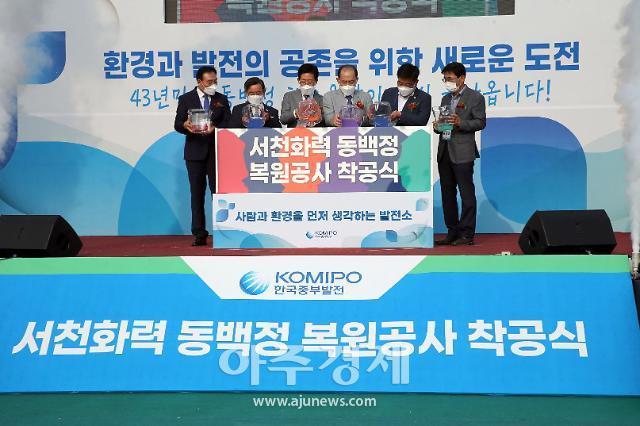 서천군 동백정 해수욕장 복원공사 착공식 개최