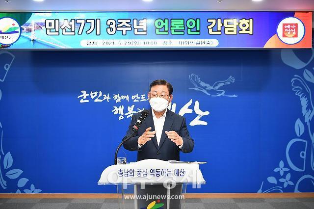 황선봉 예산군수, 민선7기 출범 3주년 맞아 언론인과의 간담회 개최