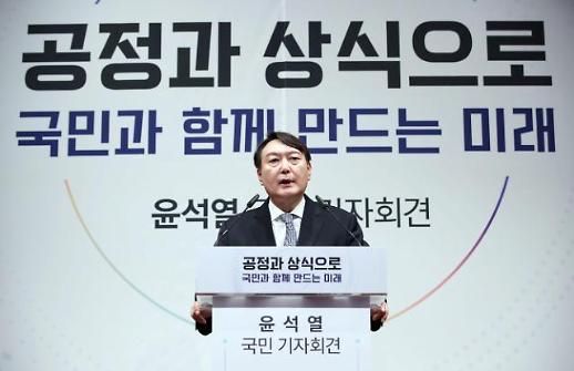 尹锡悦宣布竞选下任韩国总统