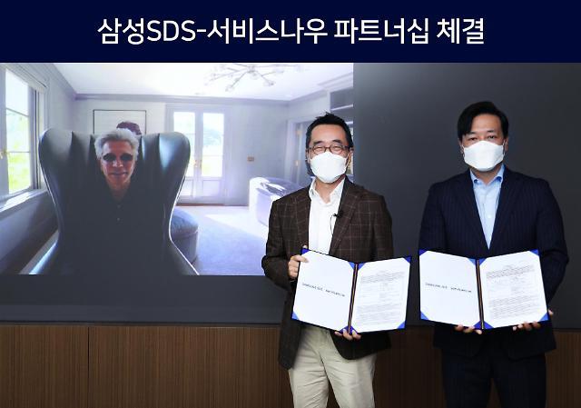 삼성SDS, 서비스나우 맞손…그룹사 클라우드전환 대응 나서