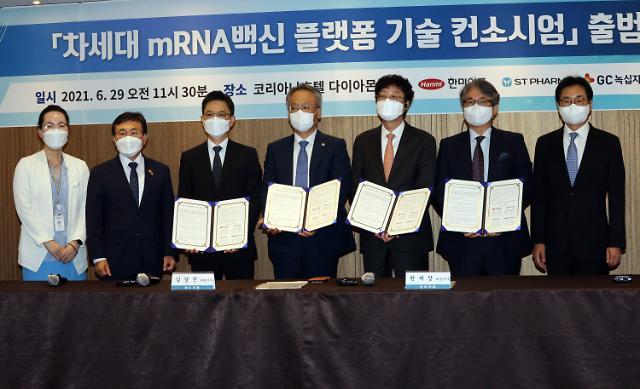 """한미·녹십자·에스티팜 K-mRNA 컨소시엄 출범…""""내년 상반기 백신 1억 도즈 생산할 것"""""""