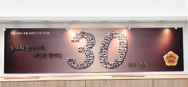 서울시의회 부활 30주년 기념 사진 전시회 개최