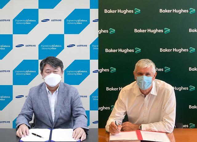 삼성엔지니어링, 베이커휴즈와 탄소∙수소 협력...탄소중립 행보에 속도