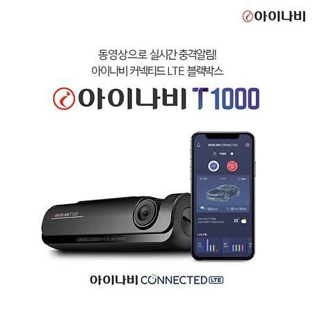 팅크웨어, 통신모듈 내장된 블랙박스 아이나비 T1000 출시