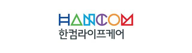 """한컴라이프케어 """"8월 상장 추진""""…증권신고서 제출"""