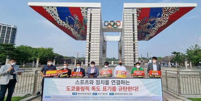 """""""도쿄 올림픽 독도 표기 규탄""""…한 목소리 낸 20개 체육 단체"""