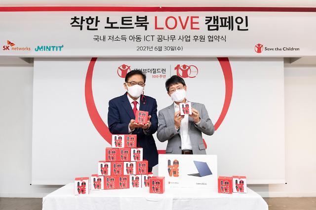 SK네트웍스, ICT 취약 계층에 '착한 노트북' 판매 수익금 기부