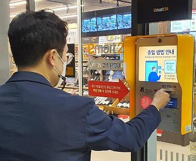 Convenience store chain Emart24 to operate more hybrid shops