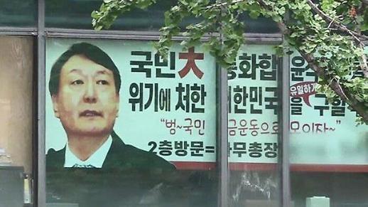 """【亚洲人之声】谨防""""热门总统候选人""""相关金融犯罪"""