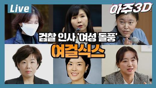 [아주 리플레이] 아주3D Live 검찰 인사 여성 검사 돌풍 여걸식스
