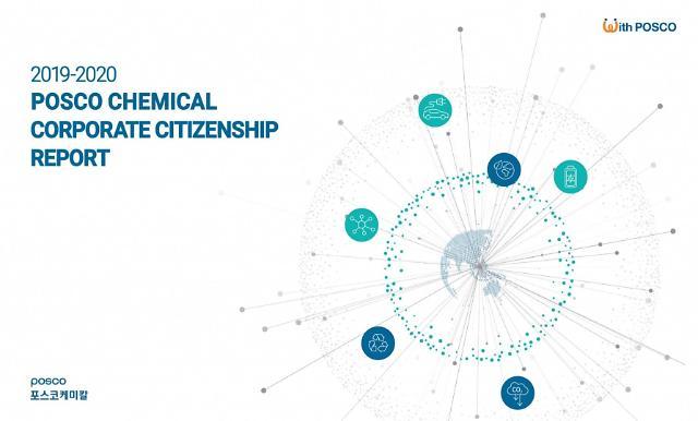 포스코케미칼, ESG 경영 담은 기업시민보고서 발간