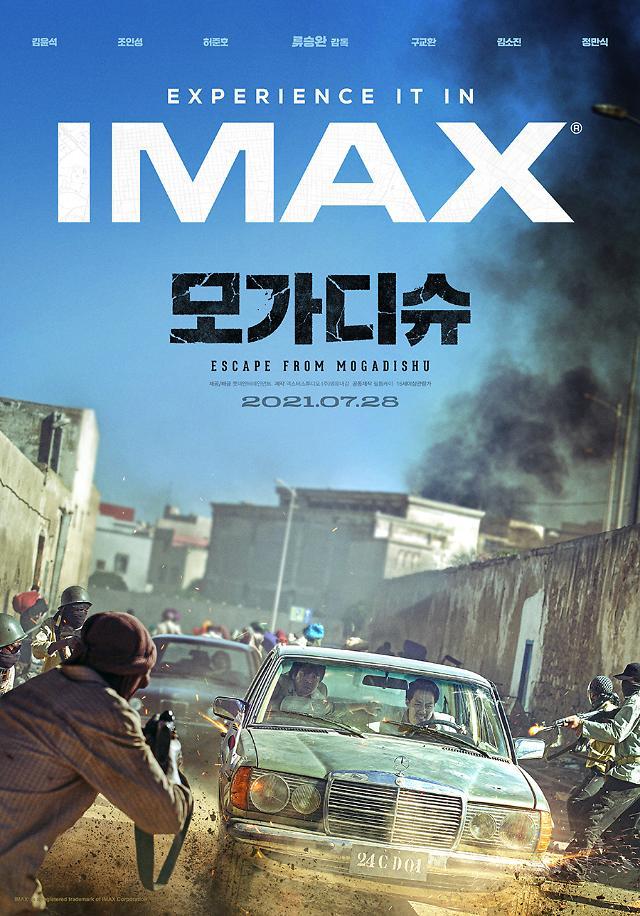 류승완 감독 모가디슈, 28일 IMAX로 개봉
