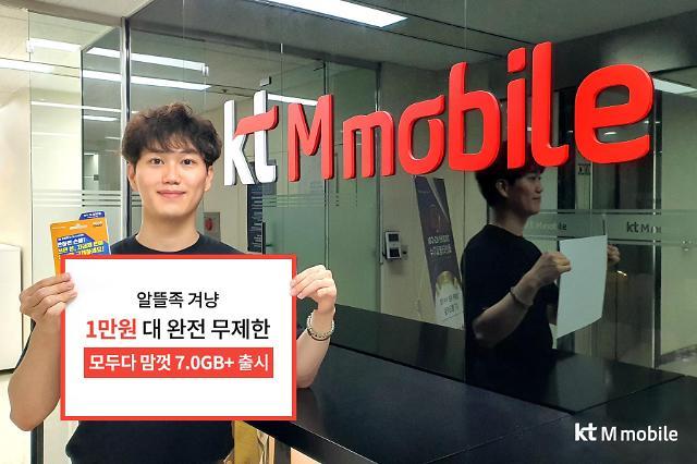 KT엠모바일, 알뜰족 겨냥 '월 1만원대' 7GB 무제한 요금제 출시