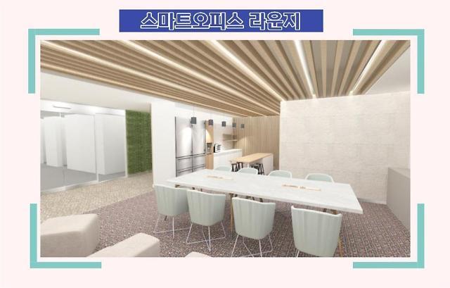 """서울시교육청 """"스마트 오피스로 조직문화 혁신"""""""