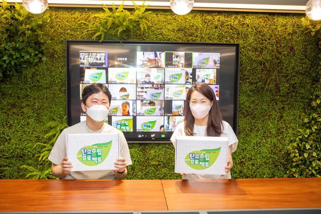 한화토탈, 청소년 탄소중립 서포터즈 임무 완수…미래 세대와 공감