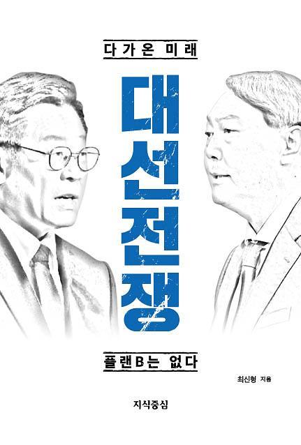 [신간 엿보기] 미래 권력 첫 단추···다가온 미래, 대선전쟁