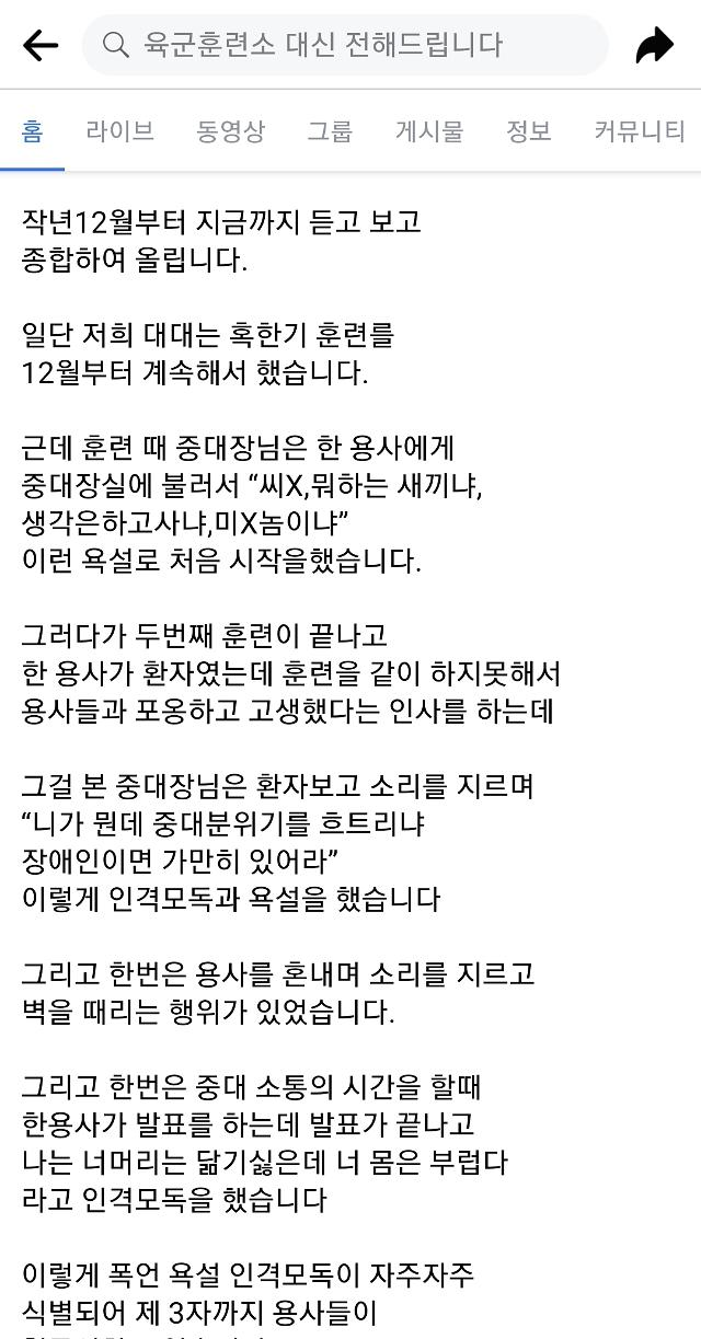 """부상으로 혹한기 훈련 제외된 병사에...""""장애인"""" 소리친 6사단 중대장"""