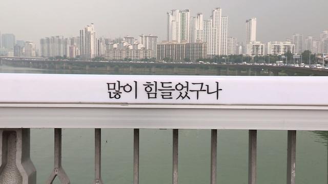 抑郁社会 2019年韩国日均37.8人自杀