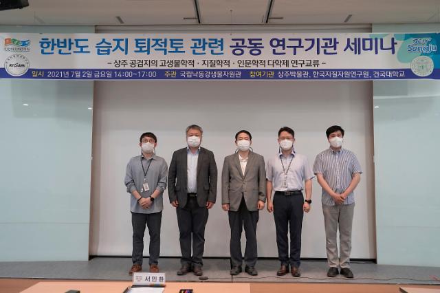 상주 '공검지' 역사를 말하다···공동세미나 개최