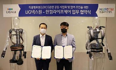 LIG Nex1 partners with Hancoms safety equipment unit to develop exoskeleton wearable robot