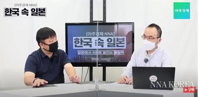 【NNA&아주경제】 한국속일본 :: 일본에서 4번째 열리는 올림픽