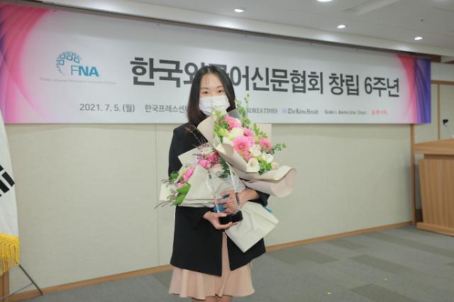 """本报记者桑海茜荣获""""韩国外国语新闻协会长奖"""""""