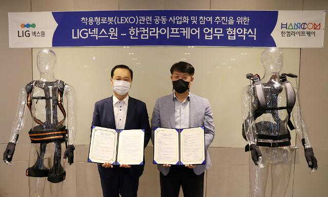 LIG넥스원, 착용형 로봇 개발 위해 협력 확대... 한컴라이프케어와 MOU