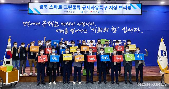 메쉬코리아, 경북 스마트 그린물류 사업 이끈다