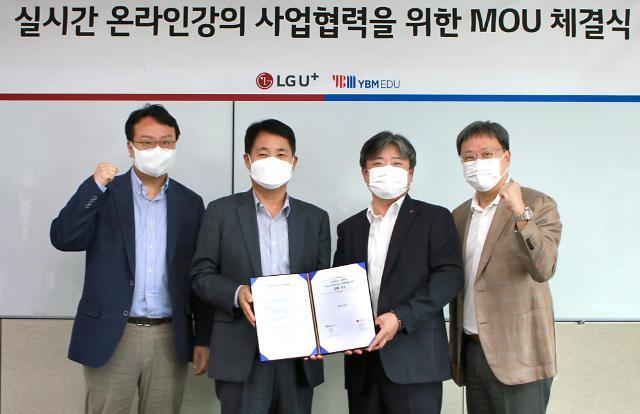 LG유플러스-YBM에듀, 교육 특화 온라인 강의 서비스 출시