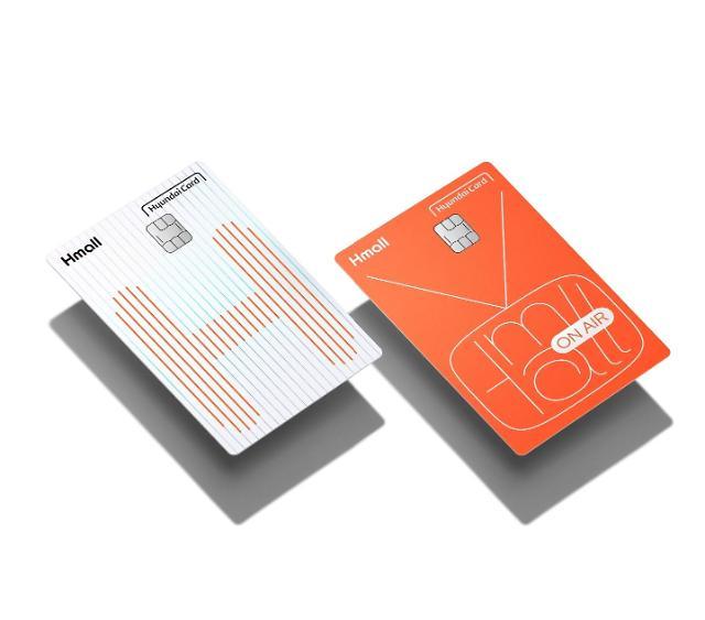 록인 효과 노리자…현대홈쇼핑, 업계 최초 전용 신용카드 공개