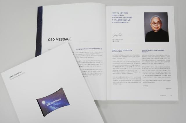 """삼성디스플레이, 지속가능경영 보고서 첫 발간…""""ESG 가치 경영 확대"""""""