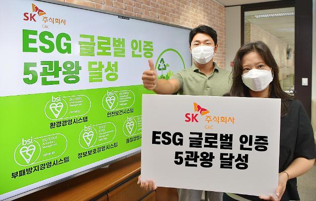 SK㈜ C&C, ESG 글로벌 인증 5종 획득…지속가능경영 고도화 추진