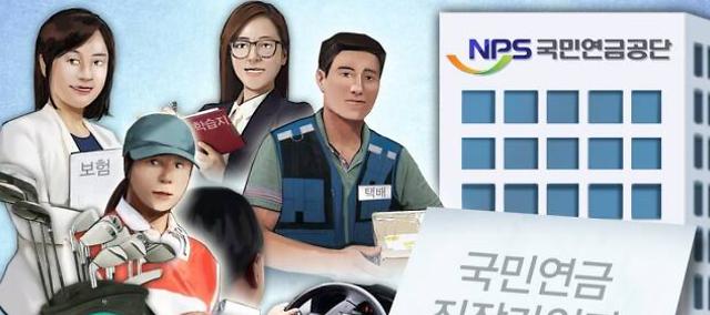 """국민연금, 340조 해외투자자산 곳간지기···""""우선협상자 美 SSBT·BNYM 선정"""""""