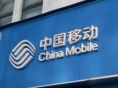 중국 반도체 굴기에 일조…차이나모바일, 칩 제조 자회사 설립