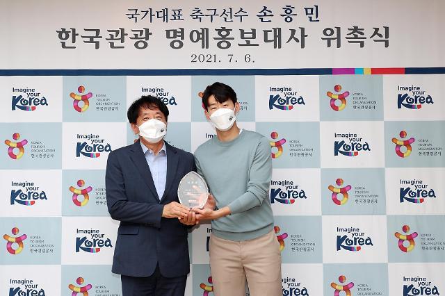 손흥민, 한국관광 명예홍보대사 임명