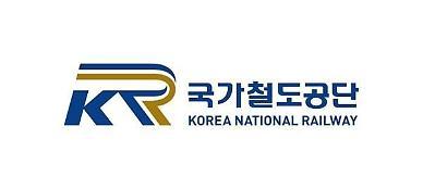 국가철도공단 국가중요시설 테러 대비에 만전…방호태세 강화