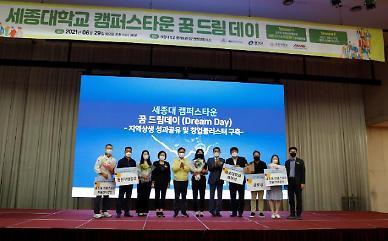 세종대 캠퍼스타운 꿈 드림데이' 개최…지역상생 지속