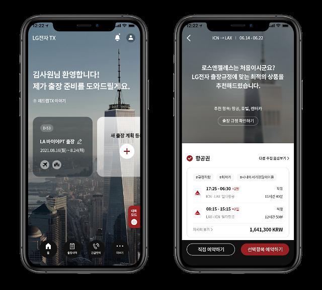레드캡투어, 여행업계 최초 인공지능 여행 상담사 서비스 도입