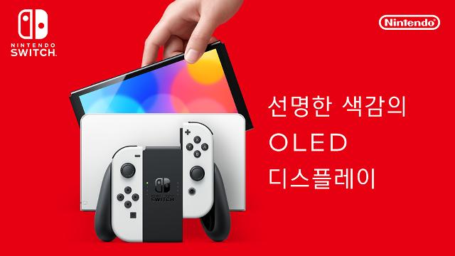 닌텐도 스위치 OLED 모델 나온다... 10월 8일 출시