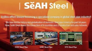 SeAH steps up preparation for full-scale production of offshore wind farm piles