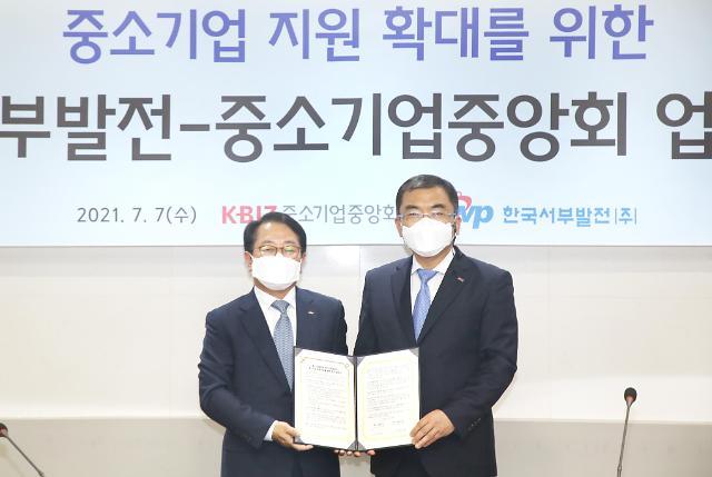 '중소기업 해외판로 확대'…중기중앙회-서부발전 협력