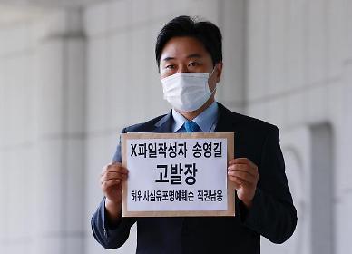 검찰, 윤석열 X파일 고발사건 경찰로 이송