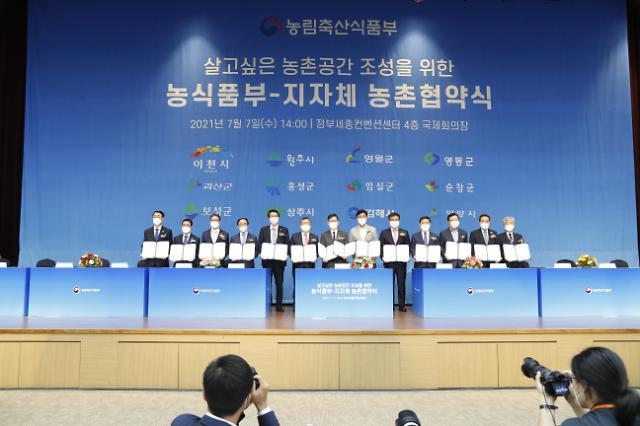상주시-농림축산식품부-경북도, 농촌 삶의 질 향상위한 '농촌협약' 체결
