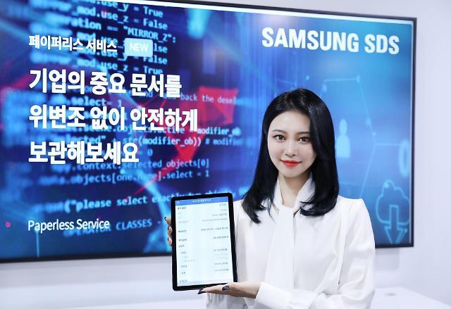 """삼성SDS, 블록체인 문서관리 페이퍼리스 출시…""""계약·증명·투표에 활용"""""""
